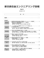 目次-日本語版 - 新日鉄住金エンジニアリング株式会社