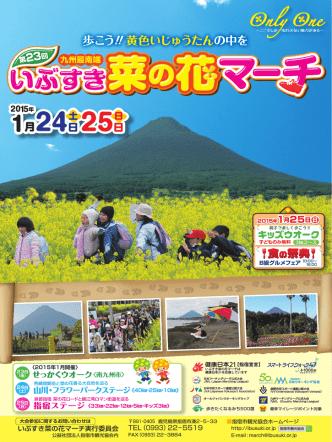 1月24日 1月24日 - KNT近畿日本ツーリスト九州
