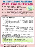 がん市民公開講座 - 名古屋第二赤十字病院