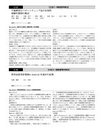 運動器理学療法① O-06~O-10