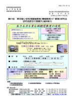 ご案内 - 東京都小学校視聴覚教育研究会