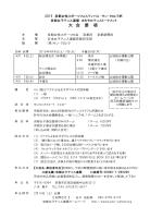 大 会 要 項 - 日本女子テニス連盟 京都府支部