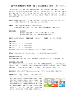 『宮本算数教室の教材 賢くなる算数』講座(PDF)