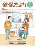 0 - 東京自動車サービス健康保険組合