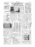 UAゼンセン新聞No048-2(1.3 MB)