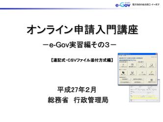CSVファイル添付方式