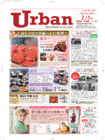 URBAN横浜東・川崎版(No.128) - アーバンプラス URBAN