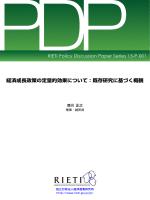 PDF:509KB - 独立行政法人経済産業研究所 RIETI
