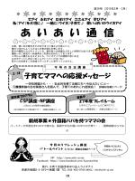 あいあい通信36号(2015年2月・3月)