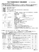 平成27年度尚徳大学募集要項(pdf)
