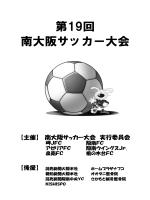 第19回 南大阪サッカー大会