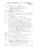 全日本卓球選手権大会(ホカバ)県予選会