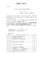 講習会案内(PDF版) - 全国交通信号工事技術普及協会(全信工協会)