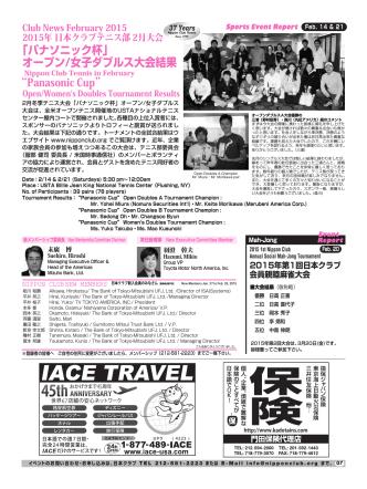 2015年 会員親睦麻 - The Nippon Club