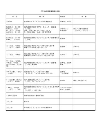 2015事業計画 - 長野県クラブユースサッカー連盟