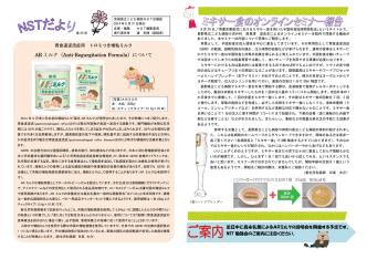 AR ミルク(Anti Anti-Regurgitation Formula)について )について