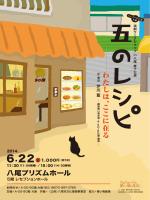 チラシ - 八尾市文化会館 プリズムホール