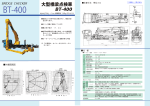 BT-400 - フジ建機リース