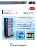 発表!新型自動用塗装機GX8500βのカタログを新たに掲載しました。