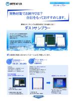 ダストサンプラー - NTT-ATクリエイティブ株式会社 TOP