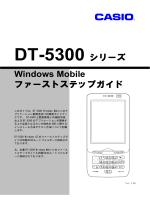 DT-5300 シリーズ Windows Mobile ファーストステップ
