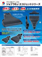 ジョプラEJ エコジェットシリーズ