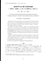 統合型 HTP法に関する研究の展望