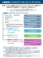 PDFダウンロード - バイオリサーチセンター