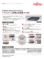 IP-900カタログ - ネットワーク