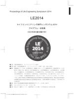 LE 2014 - 機械工学類