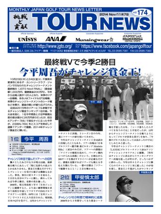 2014/11月号 - 日本ゴルフツアー機構