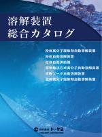 溶解装置 総合カタログ
