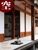9 - 高畠ワイナリー