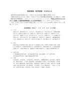 職員募集(採用試験)のお知らせ - 社会福祉法人 福島県社会福祉事業団