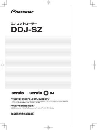 DDJ-SZ - Pioneer DJ