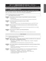東アジア人類遺伝学会連合 第14回大会シンポジウム / The 14th Annual