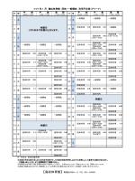 休館日 H 27 年 1 月 島松体育館 団体・一般開放 利用予定表(アリーナ