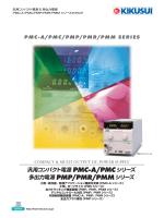 汎用コンパクト電源 PMC-A/PMCシリーズ 多出力電源 PMP/PMM