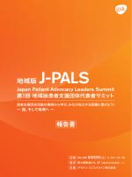 PDF版4.0mb - グラクソ・スミスクライン