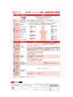 血液オプション検査 検査項目の解説