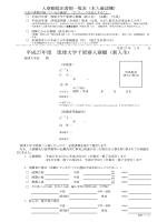 平成27年度 琉球大学千原寮入寮願(新入生)