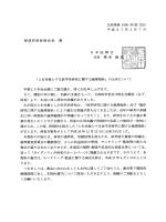 人を対象とする医学系研究に関する倫理指針 - 富山県医師会