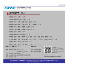 2015/01/16 19:17 23.輸出全サービス ( 699KB )
