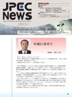 JPECニュース_2015 1月号.indd