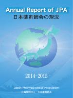日本薬剤師会の現況 [Annual Report] (PDF)
