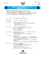 両国FC(中学生)練習会セレクション 後期開催のお知らせ