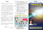 「10周年記念大会」 - 日本レーザーリプロダクション学会