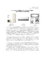 家庭用エコキュートおよび LED 照明が 平成 26 年度「省エネ大賞」を受賞