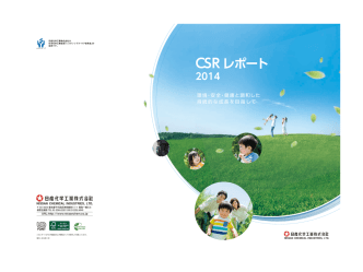 CSRレポート2014 発行