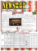 H27年度館便り1月号(PDF)